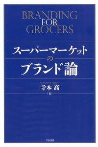 スーパーマーケットのブランド論