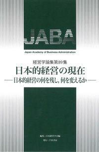 日本的経営の現在 ― 日本的経営の何を残し、何を変えるか