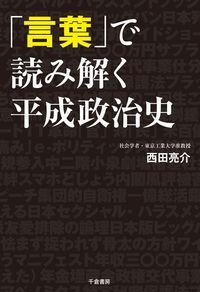 「言葉」で読み解く平成政治史
