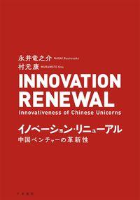 イノベーション・リニューアル