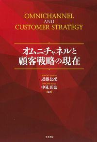 オムニチャネルと顧客戦略の現在