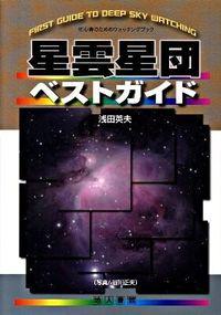 星雲星団ベストガイド / 初心者のためのウォッチングブック