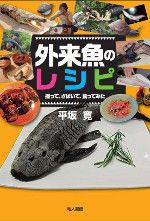 外来魚のレシピ / 捕って、さばいて、食ってみた