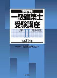 一級建築士受験講座 学科Ⅱ(環境・設備) 平成31年版