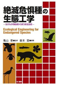 絶滅危惧種の生態工学