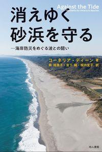 消えゆく砂浜を守る 海岸防災をめぐる波との闘い