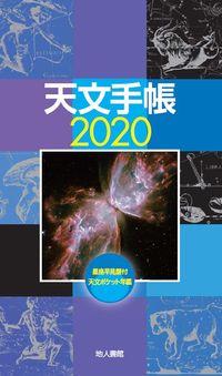 天文手帳 2020年版