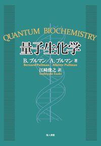 量子生化学