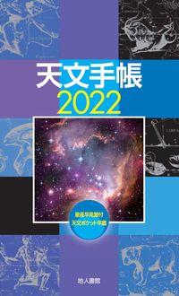 天文手帳 2022年版