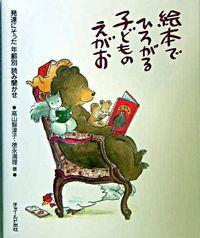 絵本でひろがる子どものえがお / 発達にそった年齢別読み聞かせ
