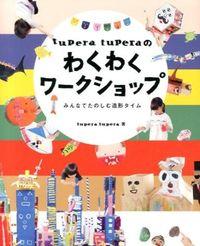 tupera tuperaのわくわくワークショップ / みんなでたのしむ造形タイム