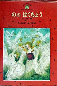 ののはくちょう : アンデルセン童話