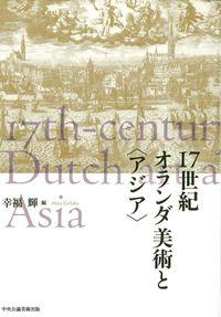 17世紀オランダ美術と〈アジア〉