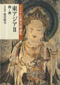 東アジアⅡ(隋・唐)
