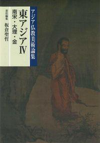 アジア仏教美術論集 東アジア Ⅳ