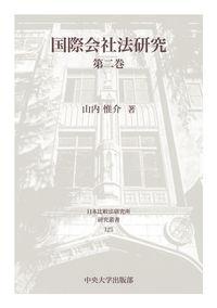 国際会社法研究 第二巻