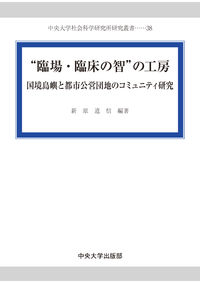 """""""臨場・臨床の智""""の工房"""
