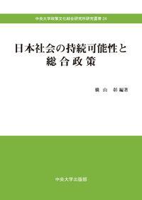 日本社会の持続可能性と総合政策