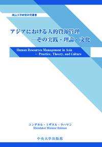 アジアにおける人的資源管理