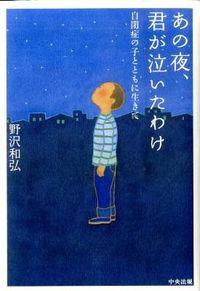 あの夜、君が泣いたわけ : 自閉症の子とともに生きて