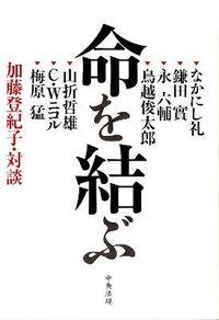 命を結ぶ / 加藤登紀子・対談