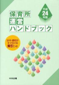 保育所運営ハンドブック 平成24年版