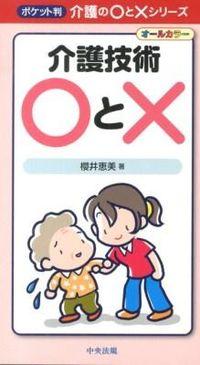介護技術〇と× / オールカラー