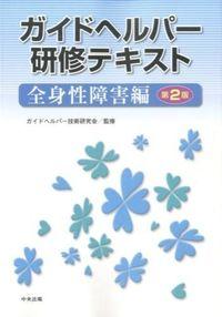ガイドヘルパー研修テキスト 全身性障害編 第2版