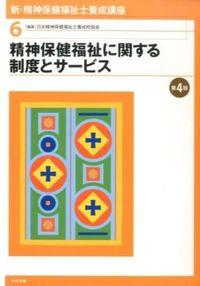 新・精神保健福祉士養成講座 6 (精神保健福祉に関する制度とサービス)
