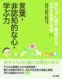 言葉・非認知的な心・学ぶ力 赤ちゃん学で理解する乳児の発達と保育 ; 第3巻