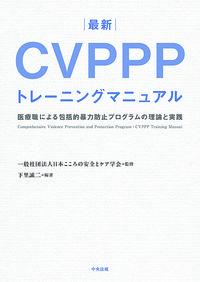 最新 CVPPPトレーニングマニュアル