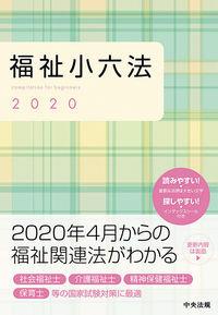 福祉小六法2020