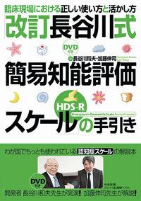「改訂長谷川式簡易知能評価スケール(HDS-R)」の手引き