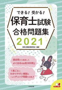 できる!受かる!保育士試験合格問題集2021