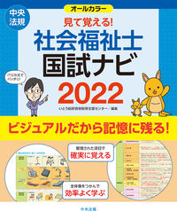 見て覚える!社会福祉士国試ナビ 2022