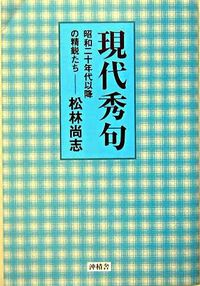 現代秀句 : 昭和二十年代以降の精鋭たち