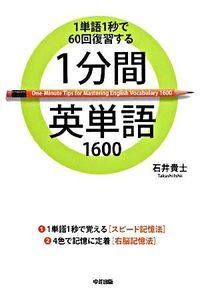 1分間英単語1600 / 1単語1秒で60回復習する