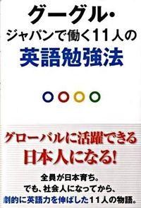 グーグル・ジャパンで働く11人の英語勉強法 / グローバルに活躍できる日本人になる!