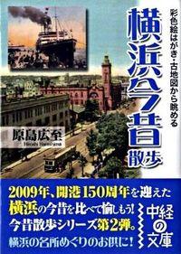 横浜今昔散歩 / 彩色絵はがき・古地図から眺める