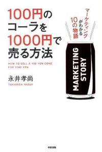 100円のコーラを1000円で売る方法 / マーケティングがわかる10の物語