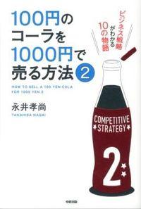 100円のコーラを1000円で売る方法 2 / ビジネス戦略がわかる10の物語