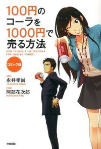 100円のコーラを1000円で売る方法 / コミック版