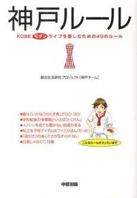 神戸ルール / KOBEモダンライフを楽しむための49のルール