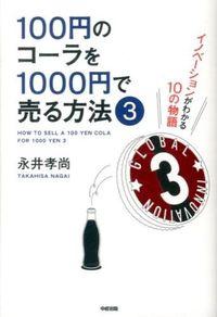 100円のコーラを1000円で売る方法 3 / イノベーションがわかる10の物語