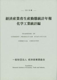 2019年 経済産業省生産動態統計年報 化学工業統計編