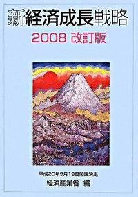 新経済成長戦略 2008改訂版