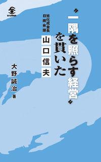 """""""一隅を照らす経営""""を貫いた旭化成会長・日商会頭山口信夫"""