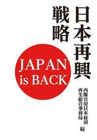 日本再興戦略 / JAPAN is BACK
