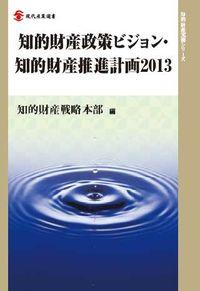知的財産政策ビジョン・知的財産推進計画2013
