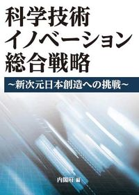 科学技術イノベーション総合戦略 / 新次元日本創造への挑戦
